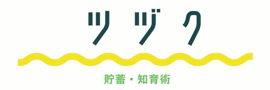 ツヅク~貯蓄・知育術~